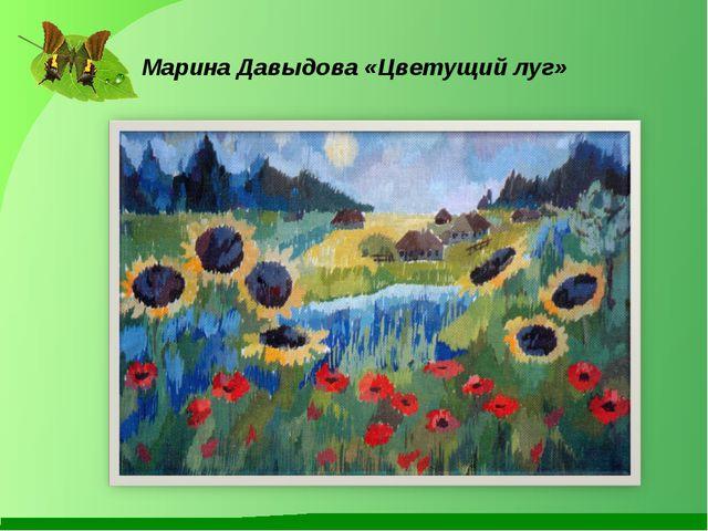 Марина Давыдова «Цветущий луг»