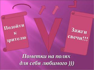 Пометки на полях для себя любимого )))