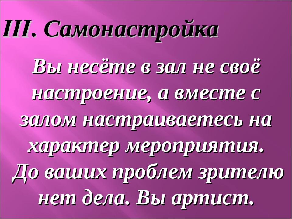 III. Самонастройка Вы несёте в зал не своё настроение, а вместе с залом настр...