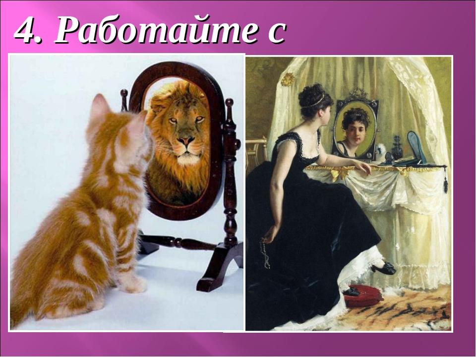 4. Работайте с зеркалом