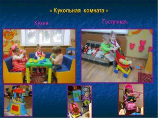 « Кукольная комната » Гостинная. Кухня .