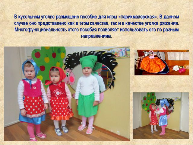 В кукольном уголке размещено пособие для игры «парикмахерская». В данном случ...