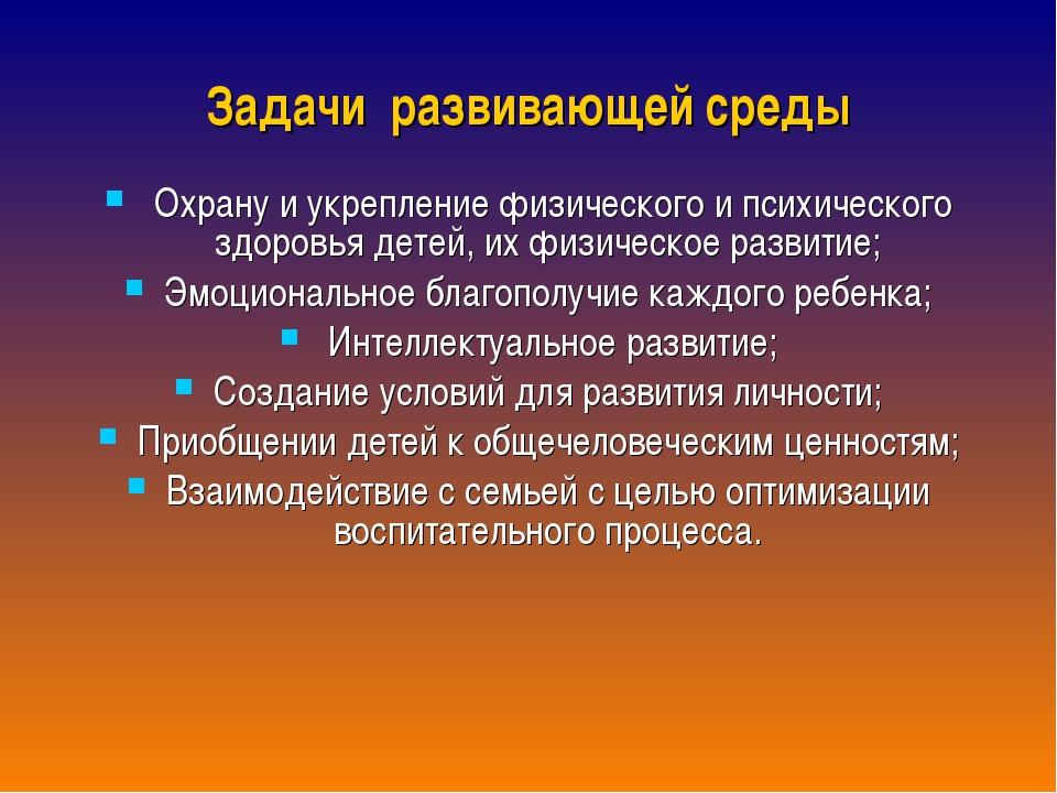 Задачи развивающей среды Охрану и укрепление физического и психического здоро...