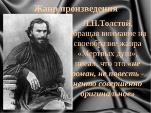 Жанр произведения Л.Н.Толстой, обращая внимание на своеобразие жанра «Мертвы