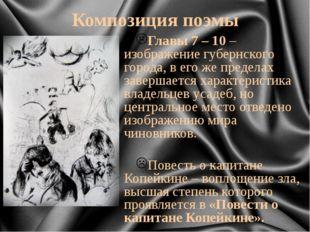 Композиция поэмы Главы 7 – 10 – изображение губернского города, в его же пред