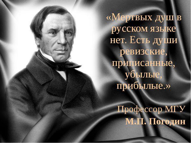«Мертвых душ в русском языке нет. Есть души ревизские, приписанные, убылые, п...