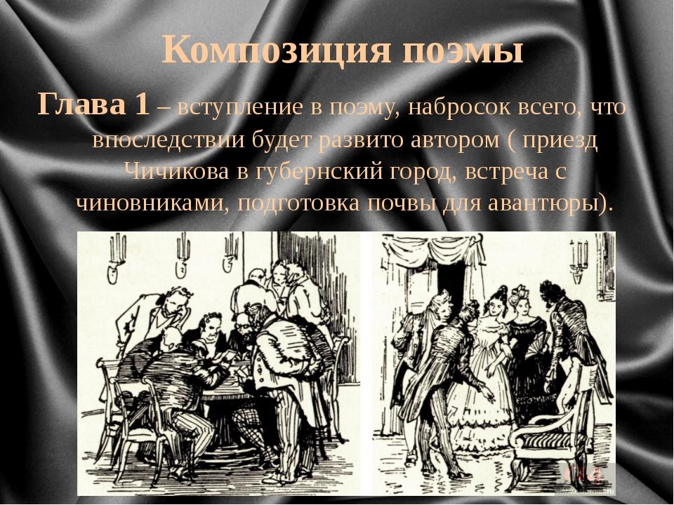 Композиция поэмы Глава 1 – вступление в поэму, набросок всего, что впоследств...