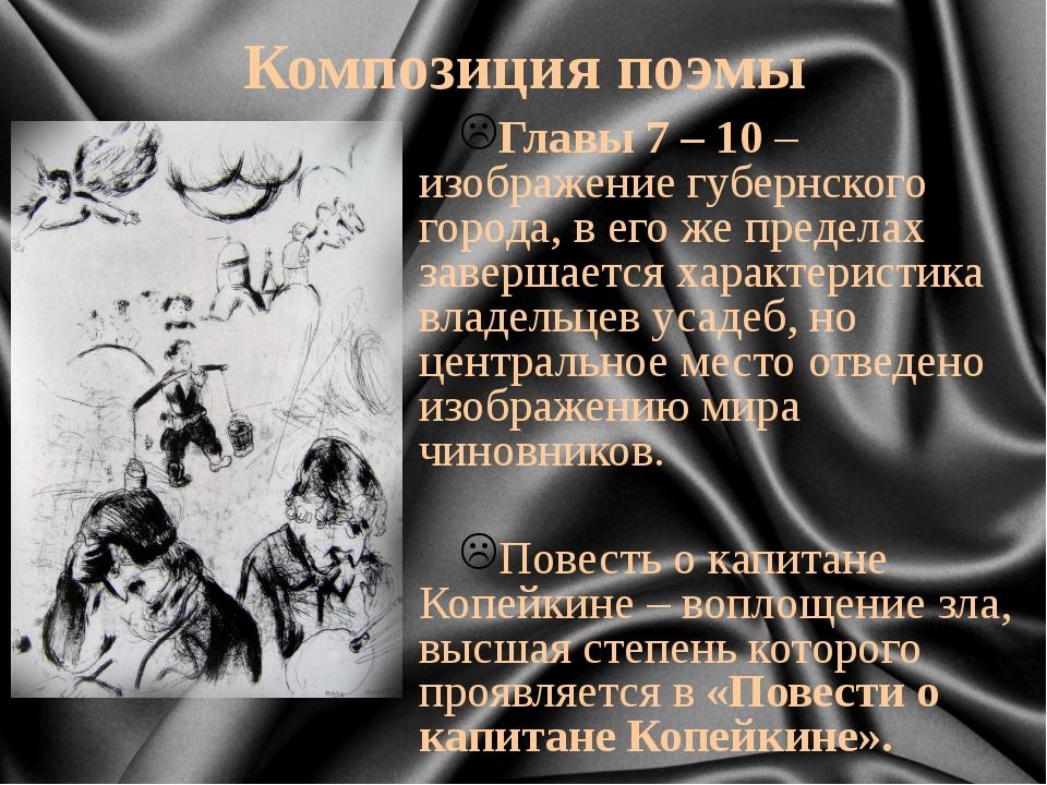 Композиция поэмы Главы 7 – 10 – изображение губернского города, в его же пред...