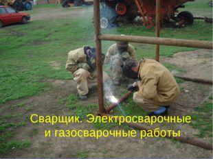 Повар, кондитер Сварщик. Электросварочные и газосварочные работы