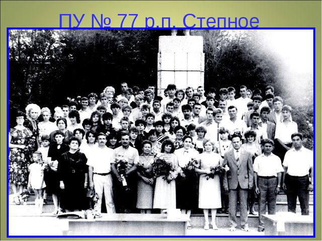 ПУ № 77 р.п. Степное