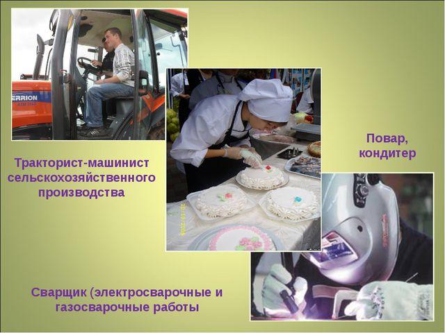 Тракторист-машинист сельскохозяйственного производства Сварщик (электросвароч...