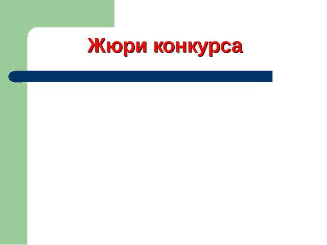 Жюри конкурса