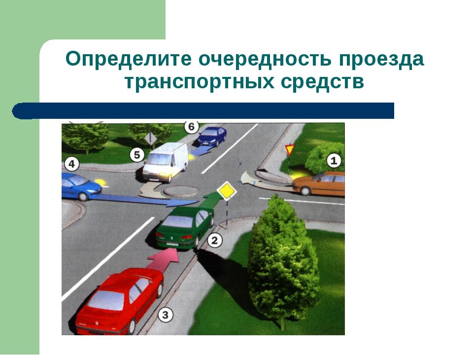 Определите очередность проезда транспортных средств