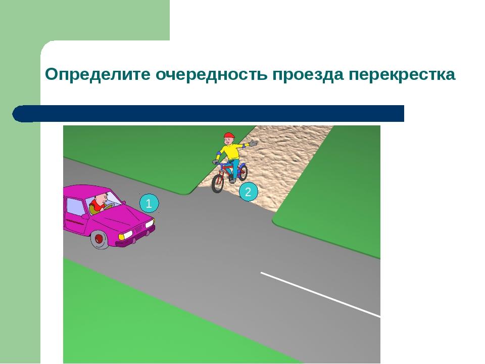 Определите очередность проезда перекрестка 1 2