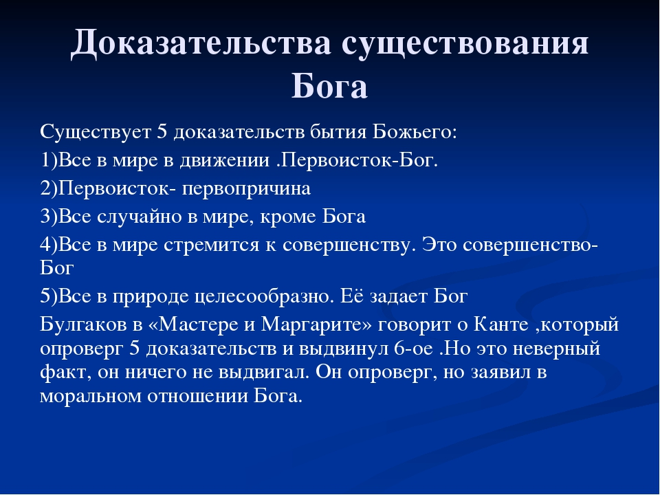 Онтологическое доказательство бытия бога православиеru