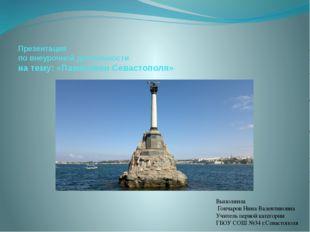 Презентация по внеурочной деятельности на тему: «Памятники Севастополя» Выпол