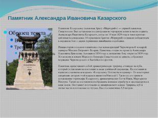 Памятник Александра Ивановича Казарского Памятник Казарскому (памятник бригу