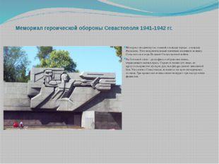 Мемориал героической обороны Севастополя 1941-1942 гг. Мемориал воздвигнут на