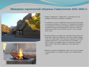 Мемориал героической обороны Севастополя 1941-1942 гг. Первое, начавшееся 11