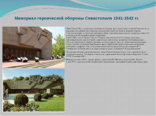 Мемориал героической обороны Севастополя 1941-1942 гг. Лишь 3 июля 1942 г., и