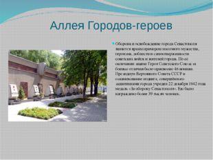 Аллея Городов-героев Оборона и освобождение города Севастополя является ярким