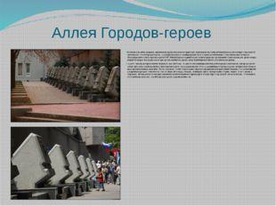 Аллея Городов-героев В память о великих подвигах защитников города ансамбль и