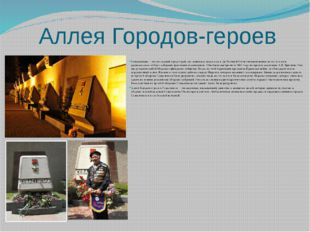 Аллея Городов-героев Севастополь – это последний город-герой, где появилась т
