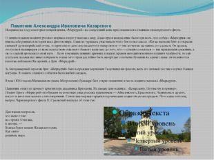 Памятник Александра Ивановича Казарского Исправив на ходу некоторые поврежден