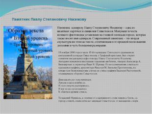 Памятник Павлу Степановичу Нахимову Памятник адмиралу Павлу Степановичу Нахим