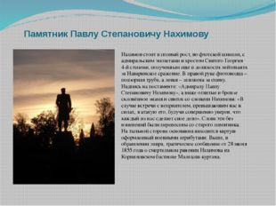 Памятник Павлу Степановичу Нахимову Нахимов стоит в полный рост, во флотской