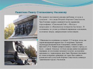 Памятник Павлу Степановичу Нахимову На граните постамента видны выбоины от пу