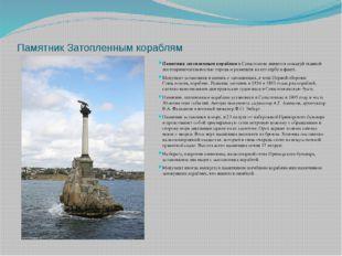 Памятник Затопленным кораблям Памятник затопленным кораблямв Севастополе явл