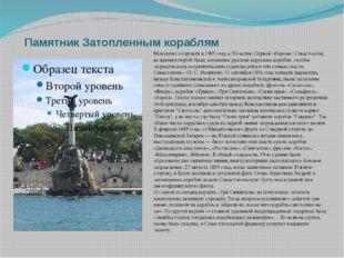 Памятник Затопленным кораблям Монумент сооружён в1905 годук 50-летиюПервой