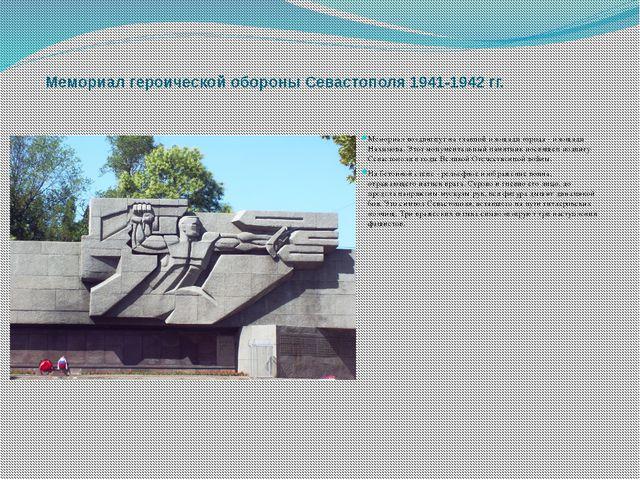 Мемориал героической обороны Севастополя 1941-1942 гг. Мемориал воздвигнут на...