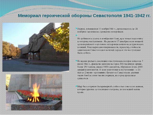 Мемориал героической обороны Севастополя 1941-1942 гг. Первое, начавшееся 11...
