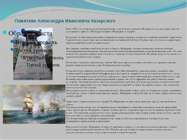 Памятник Александра Ивановича Казарского В мае 1829 года, во время русско-тур...