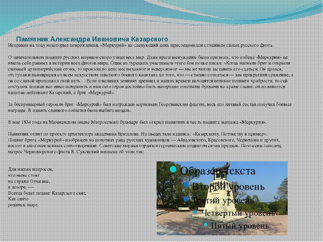 Памятник Александра Ивановича Казарского Исправив на ходу некоторые поврежден...