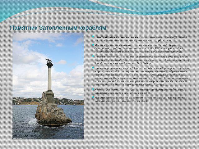 Памятник Затопленным кораблям Памятник затопленным кораблямв Севастополе явл...