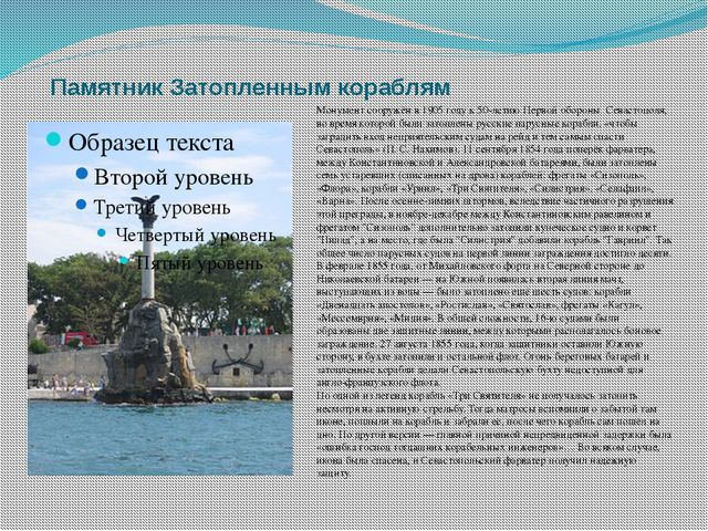 Памятник Затопленным кораблям Монумент сооружён в1905 годук 50-летиюПервой...