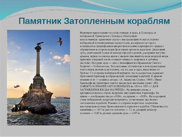 Памятник Затопленным кораблям Монумент представляет из себя стоящую в море, в...
