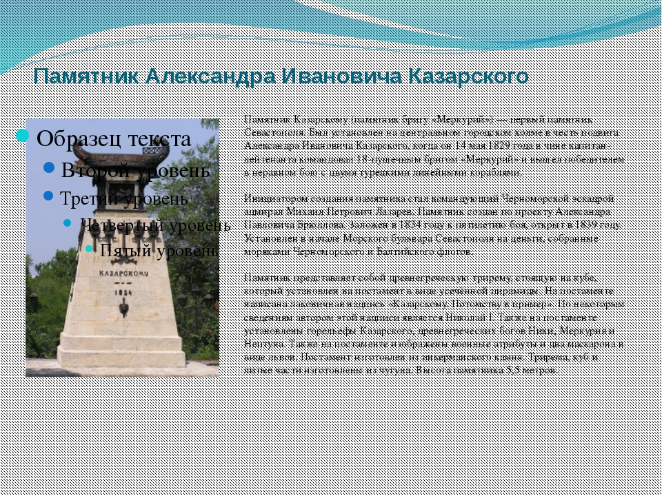 Памятник Александра Ивановича Казарского Памятник Казарскому (памятник бригу...