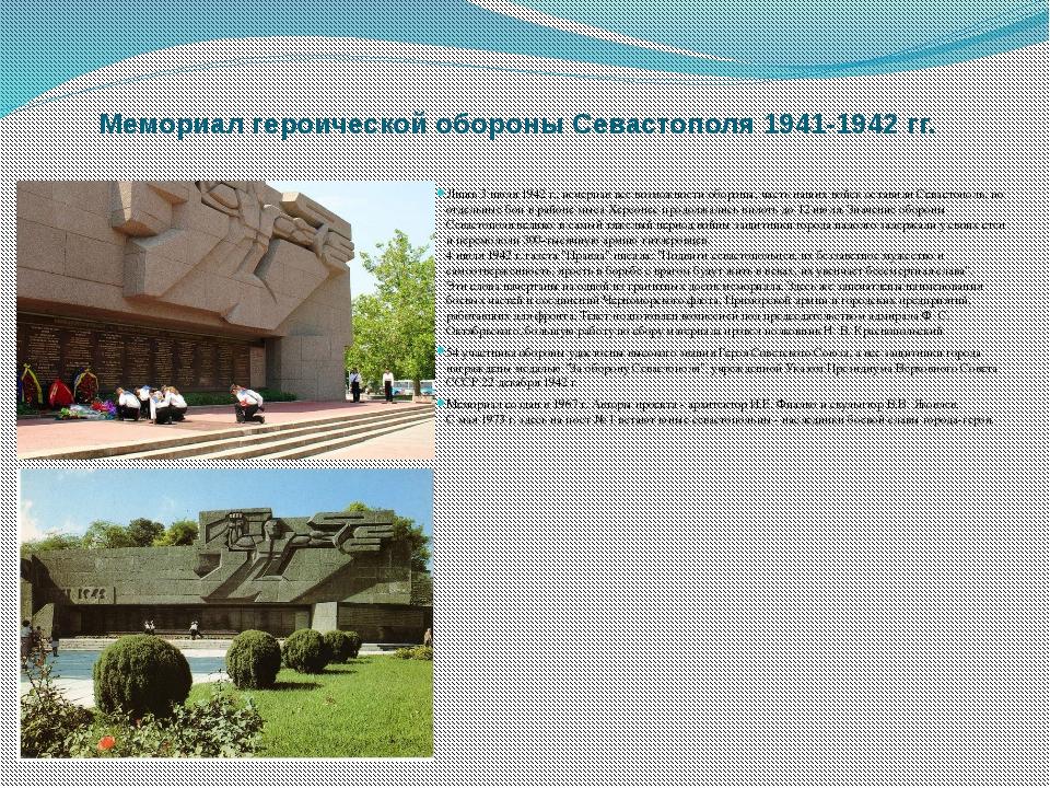 Мемориал героической обороны Севастополя 1941-1942 гг. Лишь 3 июля 1942 г., и...