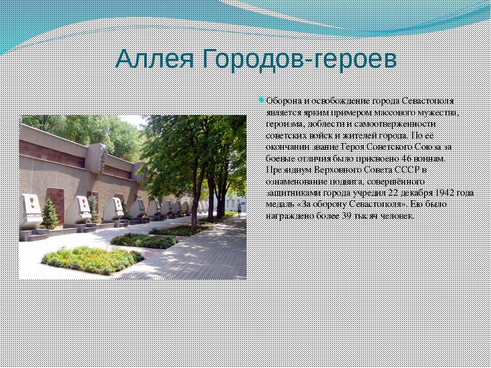 Аллея Городов-героев Оборона и освобождение города Севастополя является ярким...