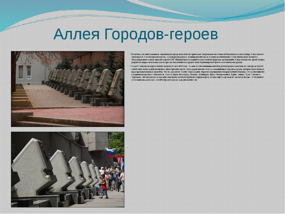 Аллея Городов-героев В память о великих подвигах защитников города ансамбль и...