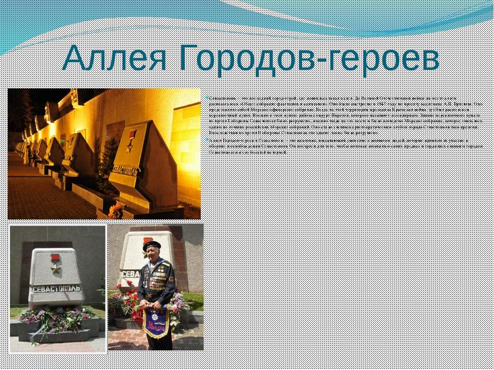Аллея Городов-героев Севастополь – это последний город-герой, где появилась т...