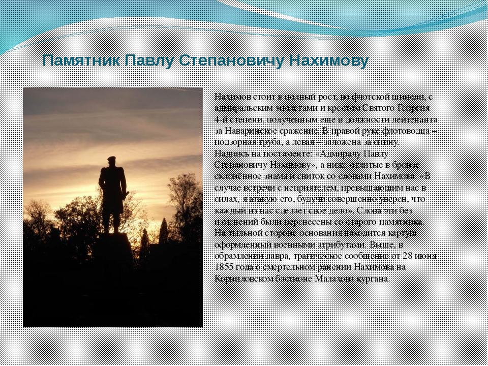 Памятник Павлу Степановичу Нахимову Нахимов стоит в полный рост, во флотской...