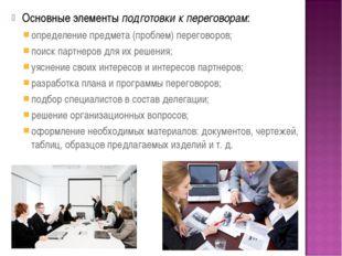 Основные элементы подготовки к переговорам: определение предмета (проблем) пе