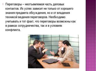 Переговоры – неотъемлемая часть деловых контактов. Их успех зависит не только