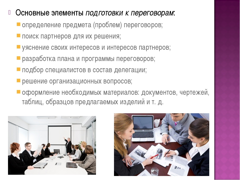 Основные элементы подготовки к переговорам: определение предмета (проблем) пе...