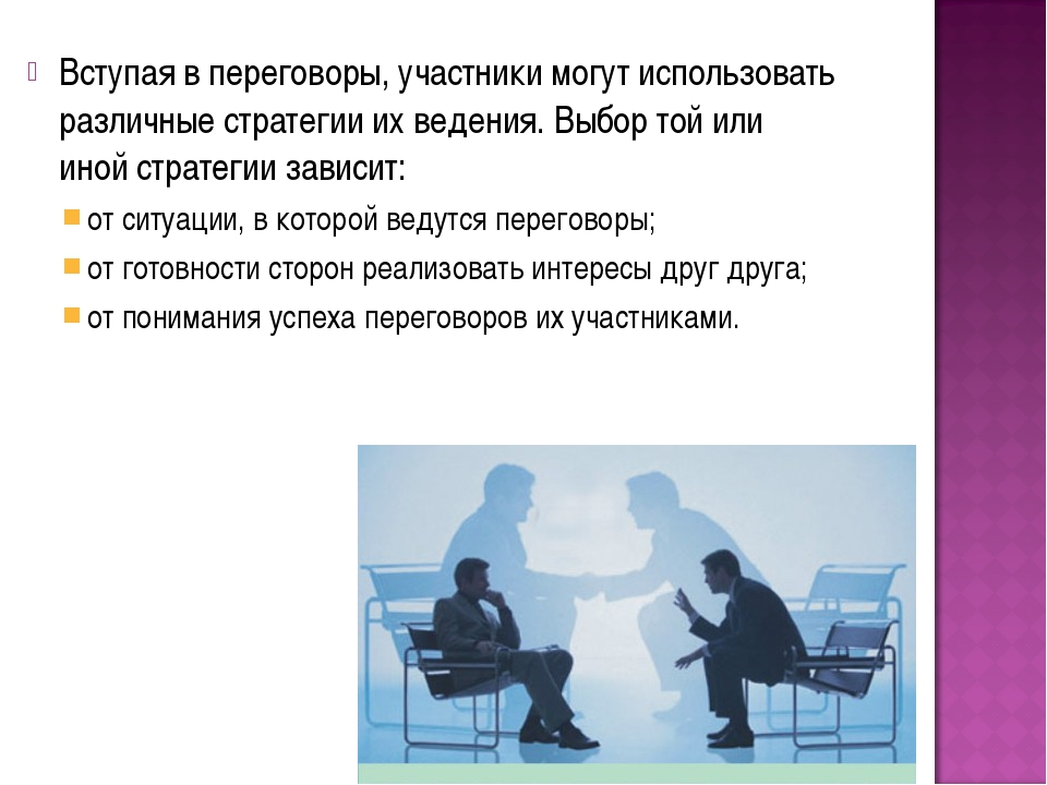 Вступая в переговоры, участники могут использовать различные стратегии их вед...